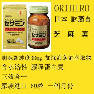 日本 ORIHIRO 歐麗喜芝麻素