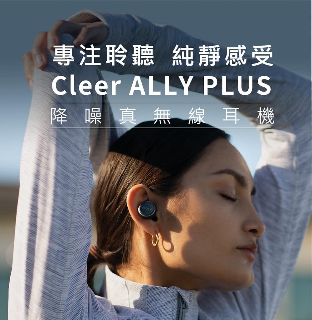 志達電子 Cleer Ally+ 降噪真無線藍牙耳機(ANC主動降噪與環境音) aptX AAC 支援 cVc 8.0 通話降噪