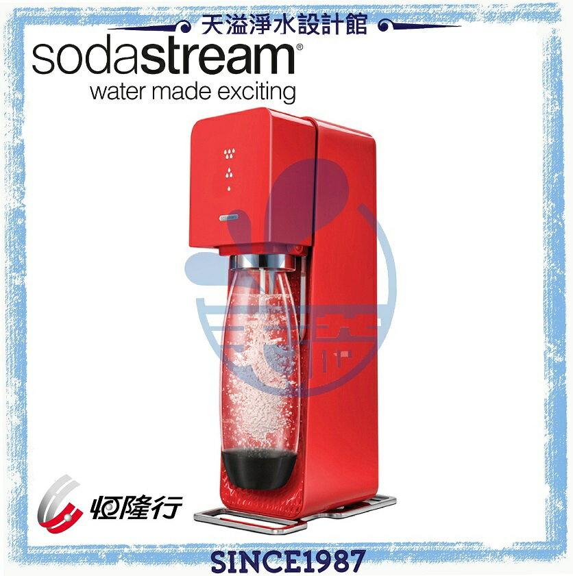 【加贈寶特瓶3入組】【英國Sodastream】Source Plastic氣泡水機【閃耀紅】【全新扣瓶設計】【恆隆行授權經銷】
