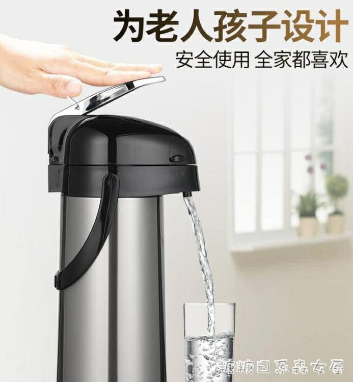 氣壓式熱水瓶不銹鋼氣壓瓶家用保溫壺按壓暖壺開水瓶YY 【7號Fashion家居館】
