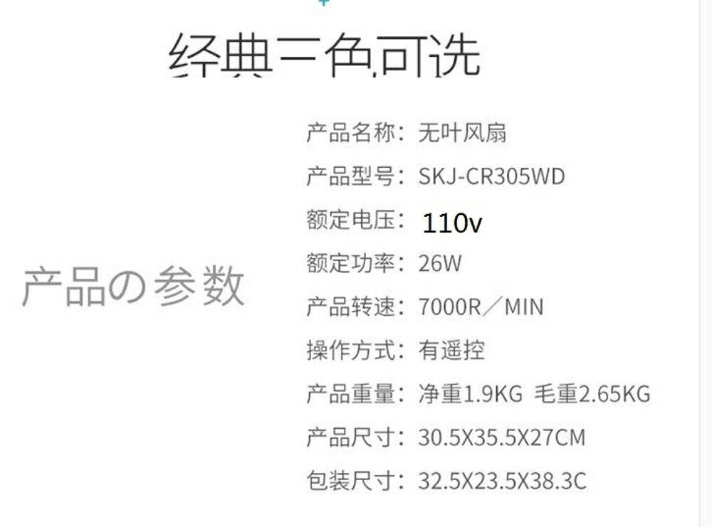 現貨-升級版無葉電風扇 家用超靜音臺式壁掛式兩用落地遙控110vLX (三色可選) 夏洛特居家名品