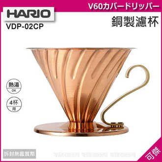 可傑 日本進口 HARIO 銅製錐形濾杯 V60 VDP-02CP 1-4杯用 濾杯  咖啡行家熱門好物!