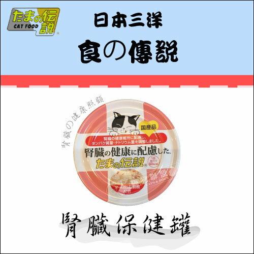 +貓狗樂園+ 日本三洋【食的傳說。腎臟保健罐。70g】1420元*一箱24罐賣場 - 限時優惠好康折扣