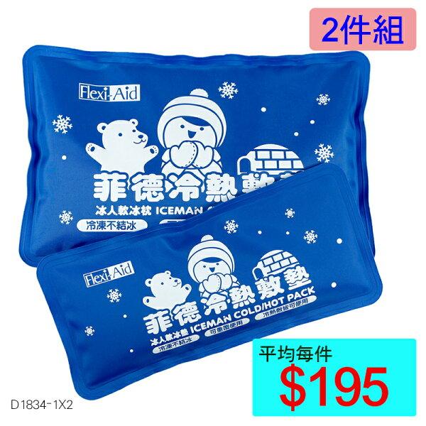 【醫康生活家】菲德冰人冷熱敷墊(子母冰枕)►►✪✪2件組✪✪