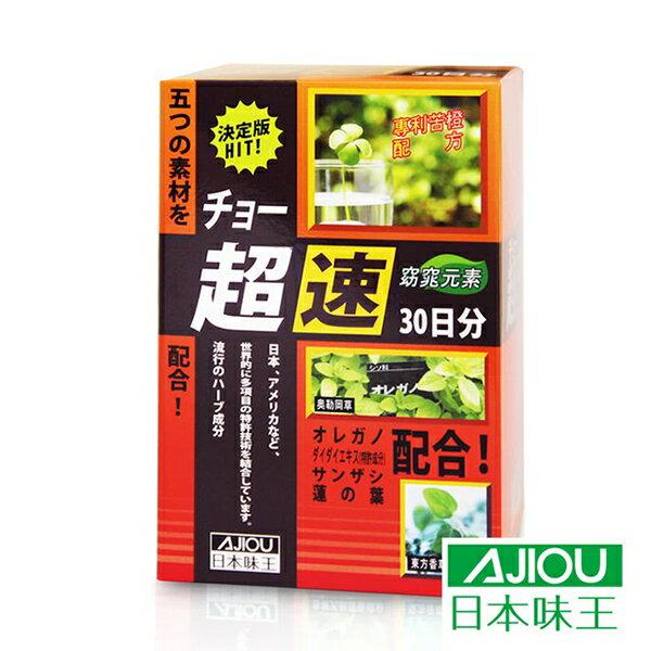 日本味王 窈窕元素(90粒/盒)x1