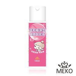 【MEKO】溫和極淨眼唇卸妝液