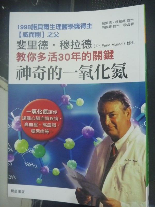 【書寶二手書T6/養生_WFN】神奇的一氧化氮_穆拉德