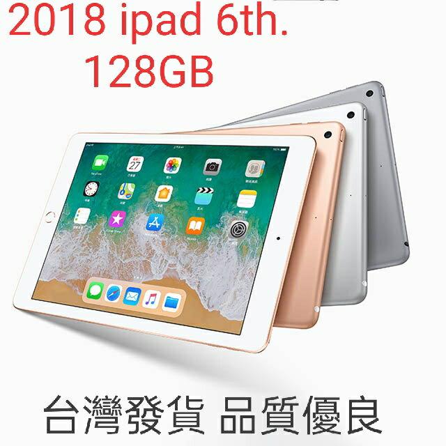 『嚴選品質』2018 Apple IPAD 6 六代 9.7吋128GB全新福利機 無刮痕 贈送皮套 玻璃貼