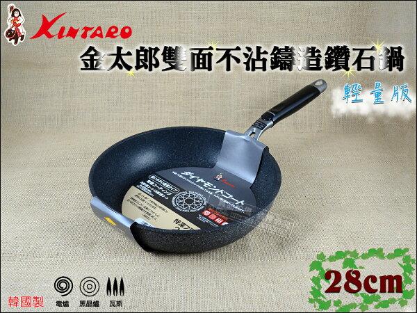 快樂屋♪韓國製》1435日本金太郎裡外不沾輕量鑽石平底鍋28cm標準型