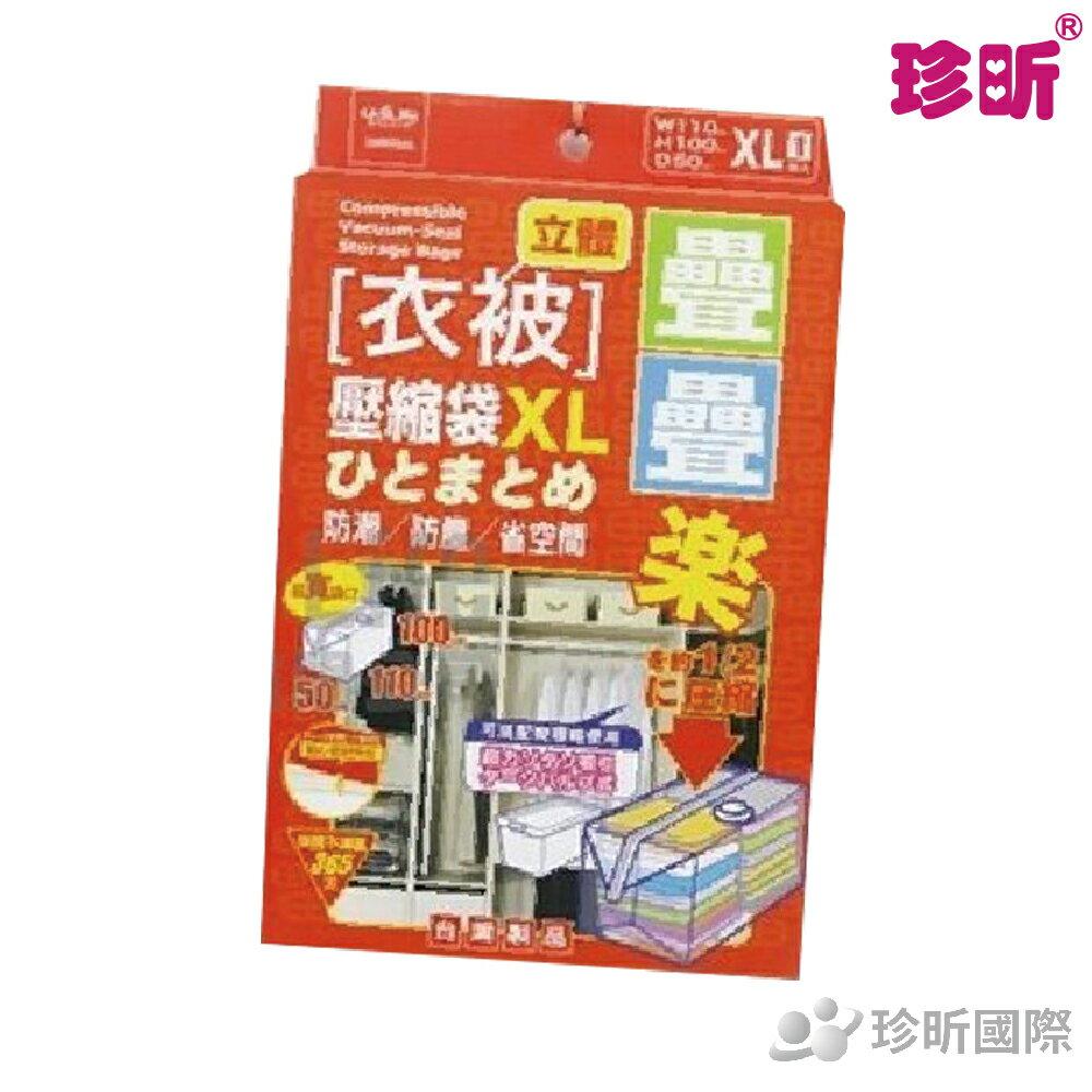 【珍昕】台灣製 生活大師 疊疊樂立體衣被壓縮袋XL(約11010050cm)/壓縮袋/衣物壓縮袋/衣物收納