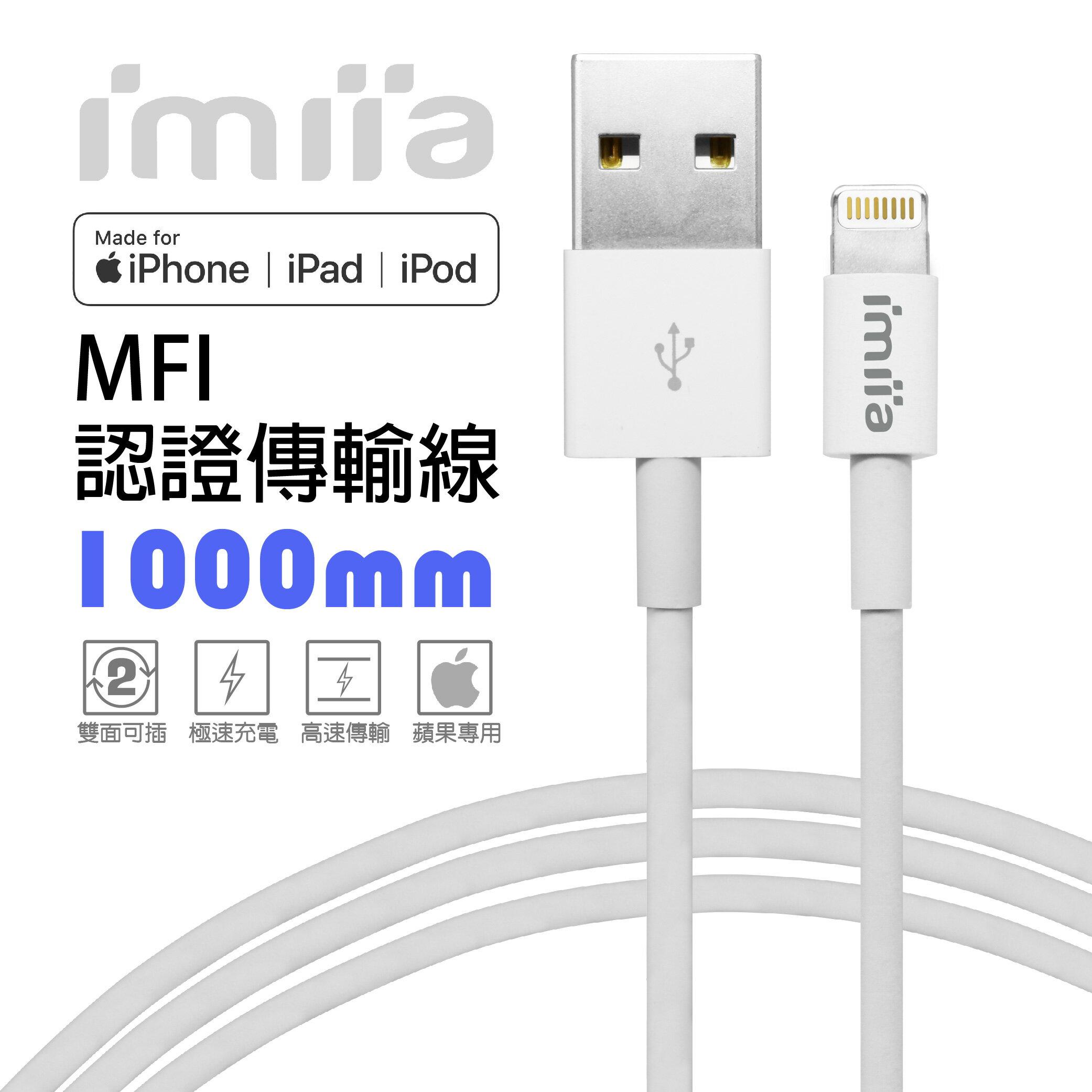 【現貨原廠保固一年】iPhone Lightning 8Pin MFI蘋果認證 傳輸充電線 1M