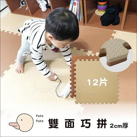 ✿蟲寶寶✿【Pato.Pato.】台灣製 EVA雙色巧拼 安全防撞厚度2cm - 米/咖啡 (12入一組)