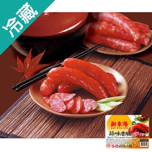 新東陽蒜味香腸288g【愛買冷藏】