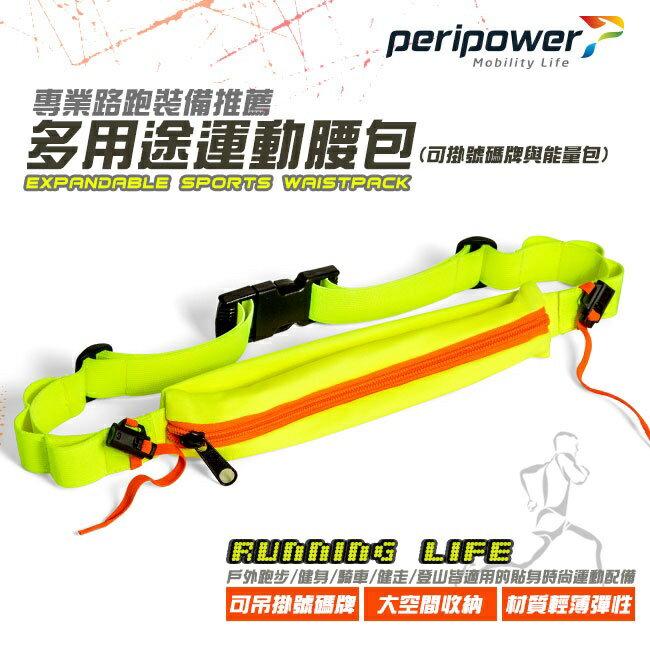 peripower 反光防潑水運動腰包 (黃、黑)