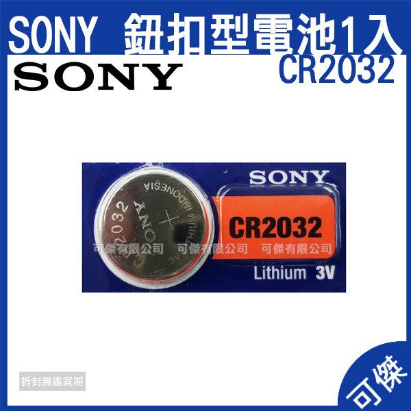 可傑SONYCR2032鈕扣型電池3V鈕扣電池水銀電池遙控器時鐘電子產品電池日本製造1入裝