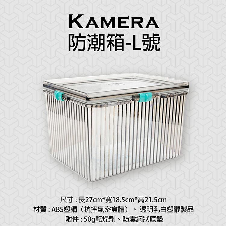 攝彩@kamera L號 防潮箱 台灣製 相機 鏡頭 除濕 簡易型 免插電 攝影機 附贈乾燥劑 超強密封式