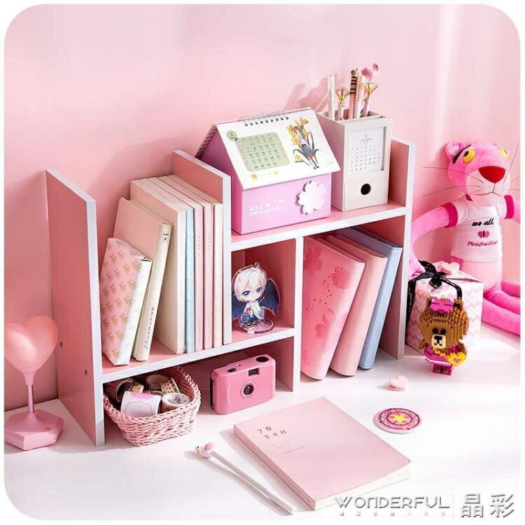 桌上置物架 書桌置物架ins風少女心書架桌面學生書柜桌上整理辦公室簡易書桌收 LX