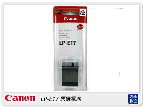閃新科技:CanonLP-E17LPE17原廠電池原廠包裝適750D760DEOSM3M5M6