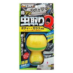 權世界@汽車用品 日本進口 Prostaff 魁 汽車車身蟲屍鳥糞污垢除去清潔劑 45ml (握瓶型) S111