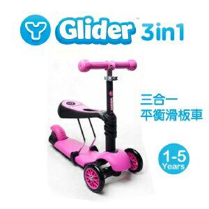 【加贈防護帽】YVolution Glider 3in1三輪滑板平衡車-三合一款 公主粉*哈樂維台灣總代理*