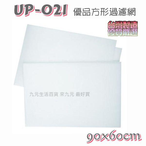 【九元生活百貨】UP-021 優品方形過濾網/90x60cm 濾油棉網 排油煙機濾網