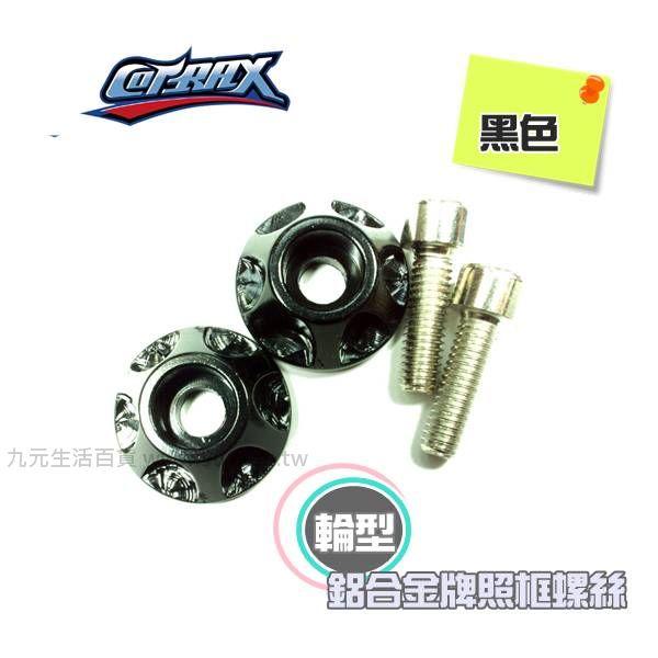 【九元生活百貨】Cotrax 2入輕量化鋁合金牌照框螺絲/輪型(黑) 車牌螺絲 汽車 機車 牌照螺絲