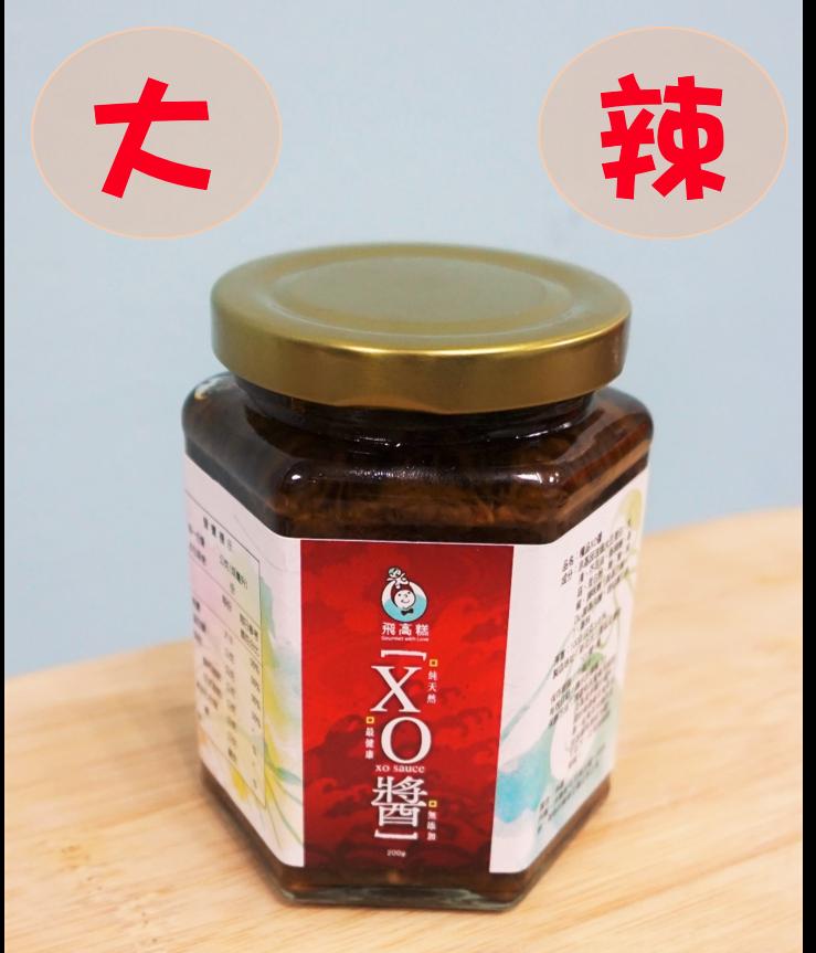 【飛高糕】XO干貝醬-大辣 250 公克 +/- 5% 0