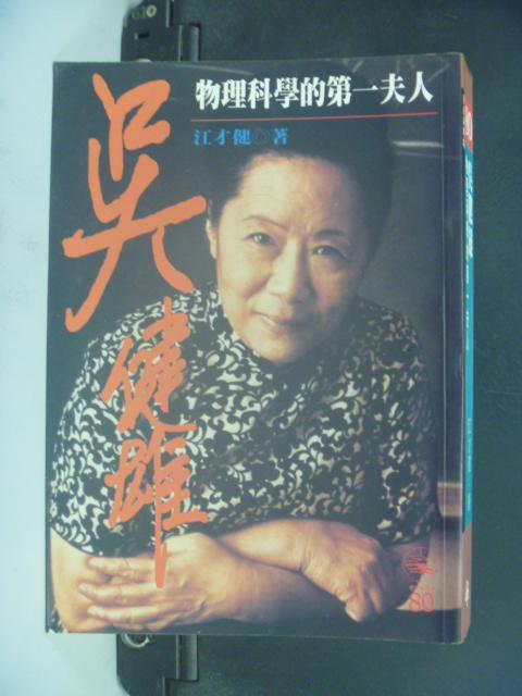 【書寶二手書T9/傳記_GBM】吳健雄傳--物理科學的第一夫人_原價380元_江才健