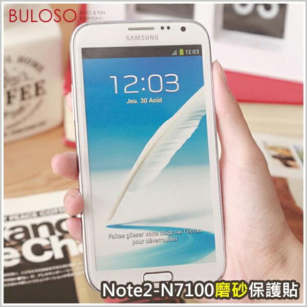 《不囉唆》Note2-N7100磨砂保護貼 Samsung磨砂螢幕保護膜(不挑色/款)【A269971】