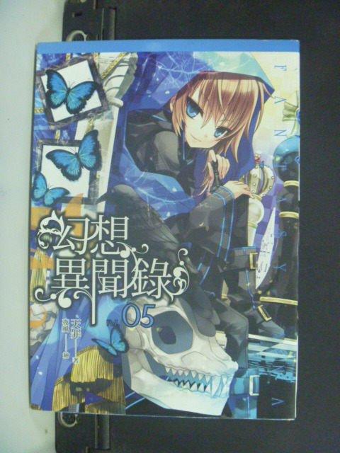 【書寶二手書T3/一般小說_JGJ】幻想異聞錄(05)_天罪