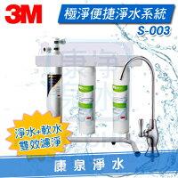3M,3m淨水器/濾心推薦到◤軟水+淨水 雙效組合◢《免費安裝》3M S003 極淨便捷生飲淨水器 贈原廠二道過濾器(PP+樹脂) 原廠NSF龍頭 腳架全配組合 分期0利率