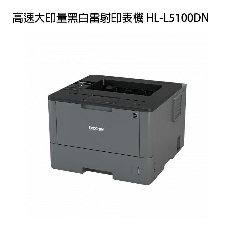[喬傑數位]高速大印量黑白雷射印表機 HL-L5100DN