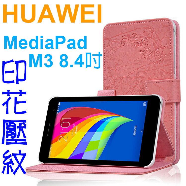 下殺特賣【印花壓紋】華為 HUAWEI MediaPad M3 BTV-DL09/BTV-W09 8.4吋 磁扣印花皮套/書本式翻頁/PC保護殼/支架斜立/安全帶-ZY