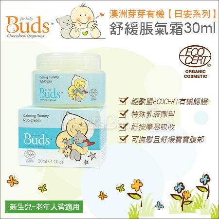 ✿蟲寶寶✿【澳洲Buds芽芽有機】舒緩寶寶腹部不適 日安系列 - 舒緩按摩霜 / 脹氣霜 / 脹氣膏 30ml