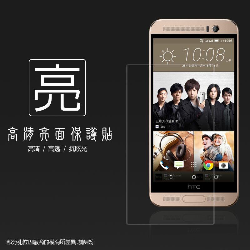 亮面螢幕保護貼 HTC One ME dual sim/ME9 保護貼
