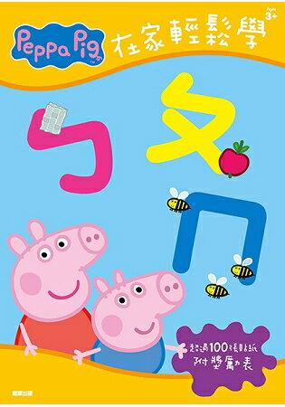 粉紅豬小妹在家輕鬆學ㄅㄆㄇ貼紙書
