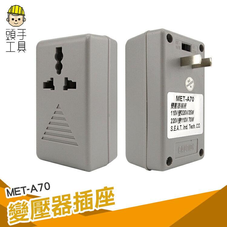 變壓器220V轉100V 出國必備 電壓電源轉換器 日本電器轉壓插座 升壓器 新加坡 馬來西亞《頭手工具》