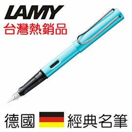 2017 限量商品 LAMY  恆星系列 AL STAR  太平洋藍 084 鋼筆 /支