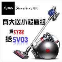 戴森Dyson到結帳領券再折扣!! [恆隆行公司貨]Dyson 有線大容量吸塵器 CY22~買大送小贈V6 SV03