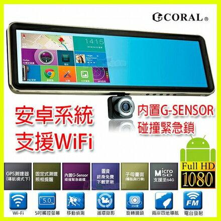 CORAL TP968 Full HD防眩後視鏡 GPS鏡導航機 行車紀錄器120度高廣角 安卓系統+平板 WiFi旗艦版 贈8G記憶卡