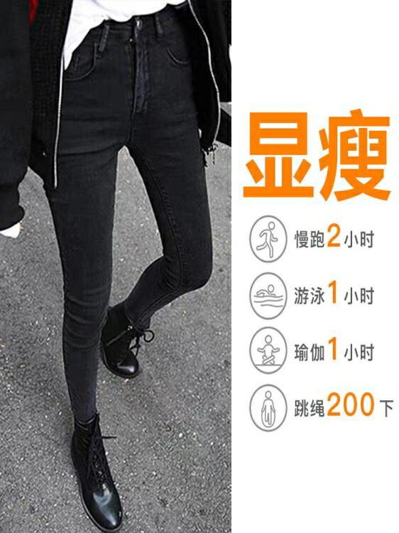 大碼牛仔褲女2020新款高腰顯瘦胖mm小腳九分秋冬季加絨加厚女褲子