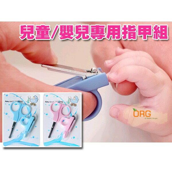ORG《SD0711》鈍角更安全~ 嬰兒 兒童 小孩 初生兒 寶寶 Baby 專用 指甲刀 剪刀 指甲剪 生活用品 禮物