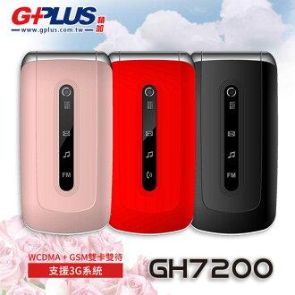 GPLUS GH7200 3G+2G雙卡雙待-紅/金粉/黑[免運]