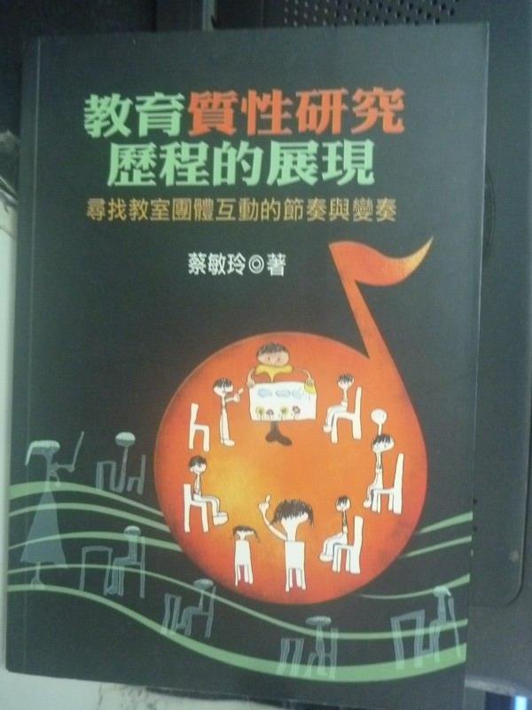 【書寶二手書T9/大學教育_JGF】教育質性研究歷程的展現_蔡敏玲