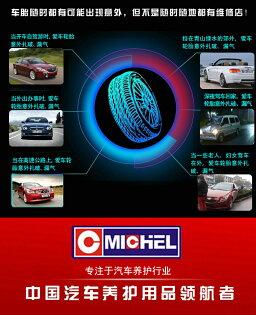 汽機車輪胎自動充氣補胎液