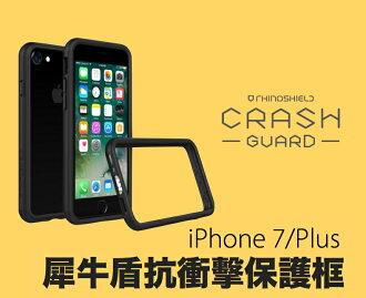 【下單前請詢問】犀牛盾 iPhone 7 Plus 5.5吋 耐衝擊 防摔 耐摔 邊框 保護框 Bumper (9月底陸續出貨)