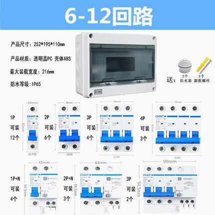 家用電箱開關 HT-8位防水開關盒戶外塑膠防雨配電箱室外小型回路空開明裝12 5P 『MY6082』