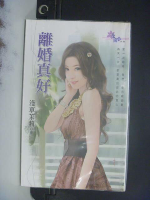 【書寶二手書T6/言情小說_GPF】離婚真好_淺草茉莉