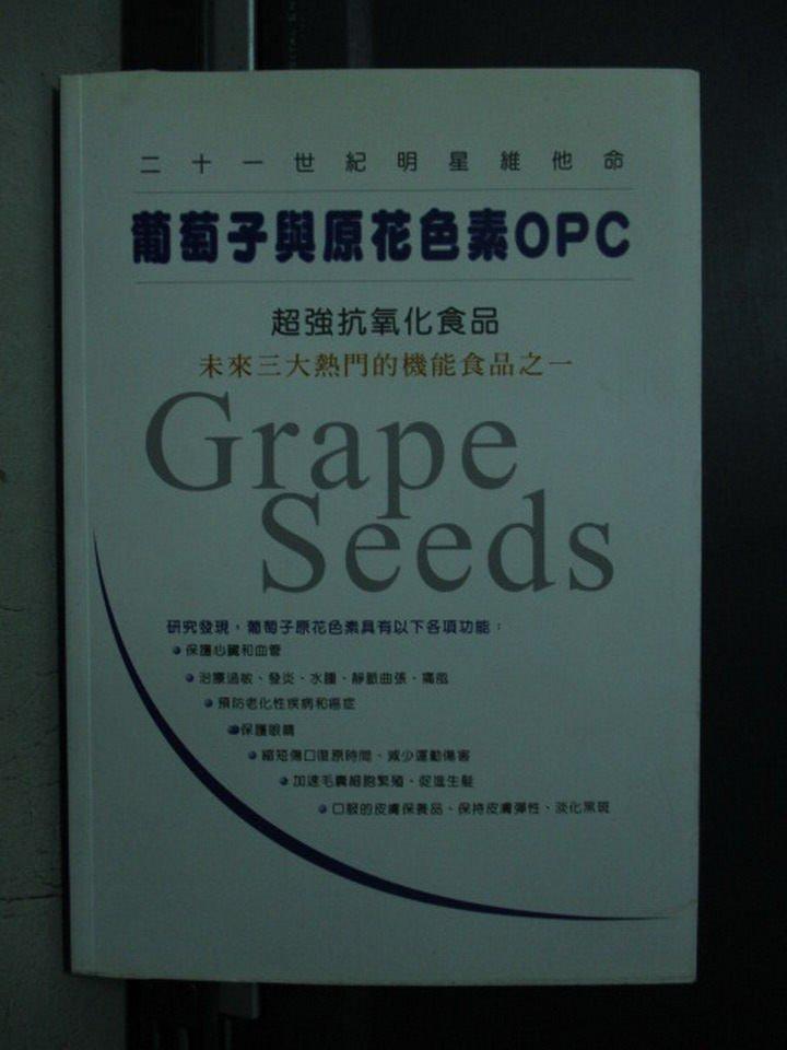 【書寶二手書T3/養生_OPT】葡萄子與原花色素OPC_周翌.何立民_原價300