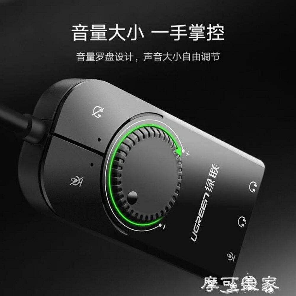 聲卡綠聯 CM129 聲卡免驅手機台式機電腦通用耳機麥克風USB外置轉換器摩可美家